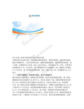 2016年中国宏观经济运行情况分析(1-9月)