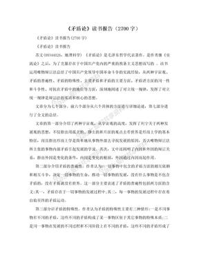 《矛盾论》读书报告(2700字)