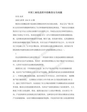 中国工业化进程中的粮食安全问题