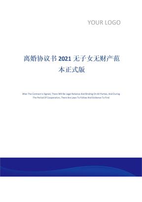 离婚协议书2021无子女无财产范本正式版