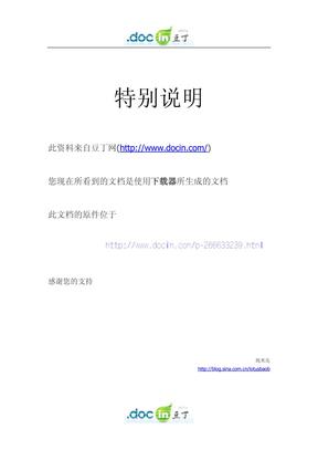 铅酸蓄电池的硫化与修复原理(整理)