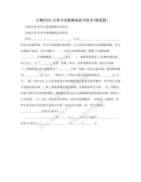 订购合同-订单小麦收购协议书范本(精选篇)