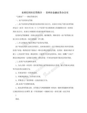 农村信用社信贷简介 - 青州市金融证券办公室