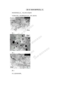 [指导]纳米材料的定义