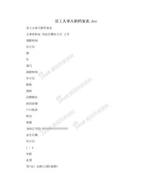 员工人事入职档案表.doc