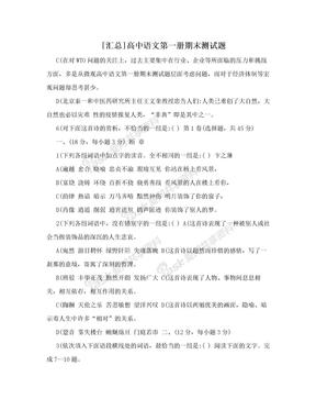 [汇总]高中语文第一册期末测试题