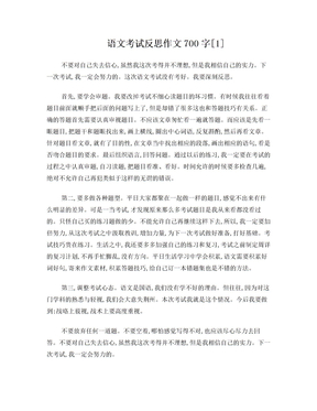 语文考试反思700字