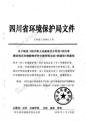 四川省建设项目环境影响评价分级审批办法