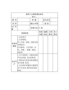 新员工入职培训记录表