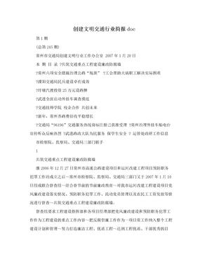 创建文明交通行业简报doc