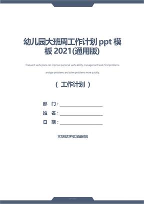 幼儿园大班周工作计划ppt模板2021(通用版)