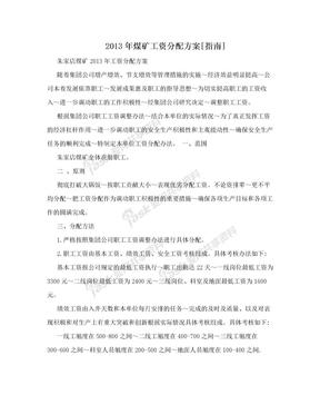 2013年煤矿工资分配方案[指南]
