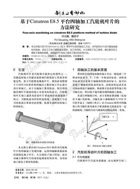基于CimatronE8_5平台四轴加工汽轮机叶片的方法研究
