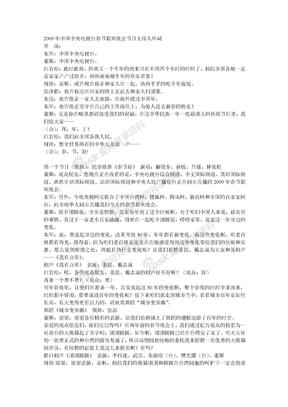 2009年中国中央电视台春节联欢晚会节目主持人串词