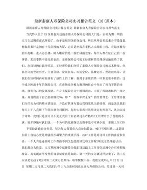 最新泰康人寿保险公司实习报告范文 (3)(范本)