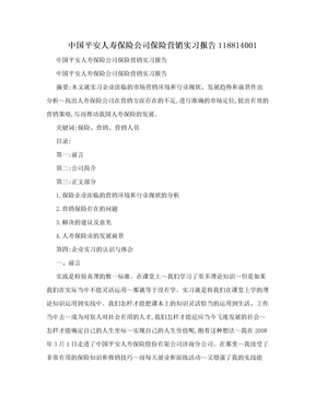 中国平安人寿保险公司保险营销实习报告118814001