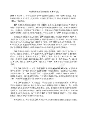 中国证券业协会启动国际化水平考试