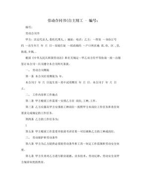 劳动合同书(自主用工 - 编号: