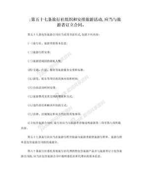 中华人民共和国旅游法全文之第五章旅游服务合同1