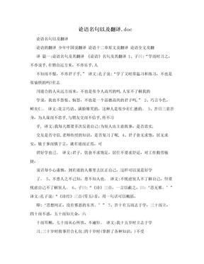论语名句以及翻译.doc