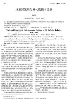 炼油加氢裂化催化剂技术进展[1]