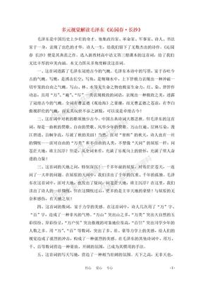 高中语文 多元视觉解读毛泽东《沁园春 长沙》