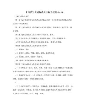 【精品】交通行政执法行为规范doc46