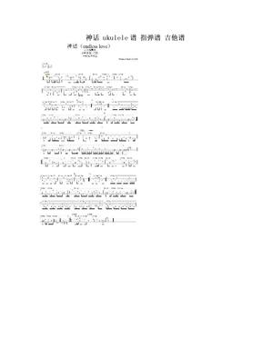 神话 ukulele谱 指弹谱 吉他谱