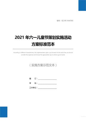 2021年六一儿童节策划实施活动方案标准范本