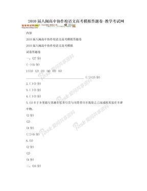 2010届八闽高中协作校语文高考模拟答题卷-教学考试网