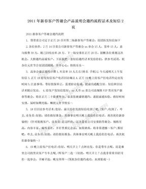 2011年新春客户答谢会产品说明会邀约流程话术及短信2页