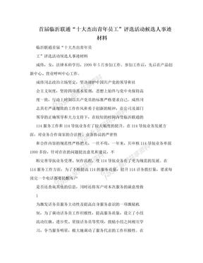 """首届临沂联通""""十大杰出青年员工""""评选活动候选人事迹材料"""