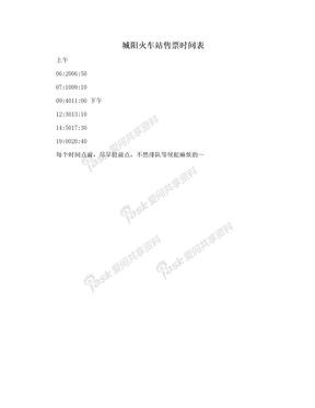 城阳火车站售票时间表