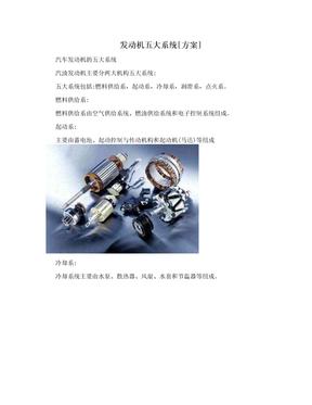 发动机五大系统[方案]