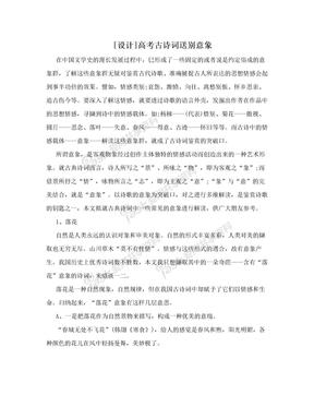 [设计]高考古诗词送别意象