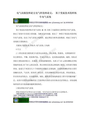 电气高级技师论文电气焊技师论文:    基于变流技术的焊轨车电气系统