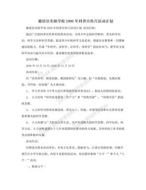德清县实验学校2006年科普宣传月活动计划