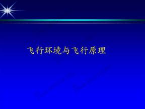 南京航空航天大学航空航天概论课件