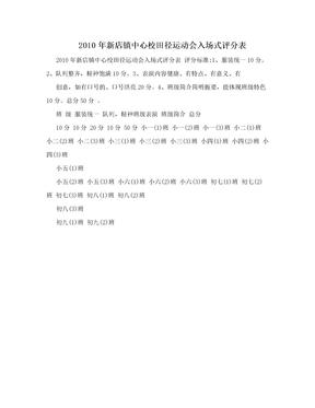2010年新店镇中心校田径运动会入场式评分表