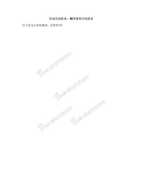 劳动合同范本:翻译保密合同范本