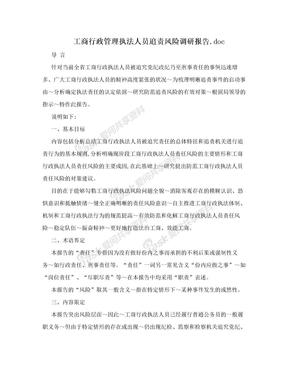 工商行政管理执法人员追责风险调研报告.doc