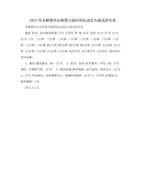2013年东桥镇中心校第六届田径运动会入场式评分表