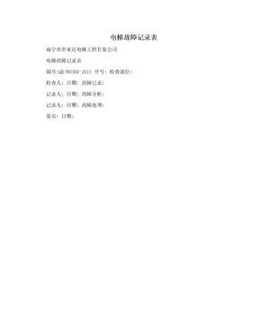 电梯故障记录表