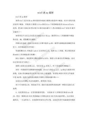 win7改xp蓝屏