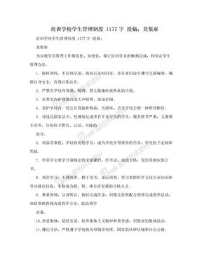 培训学校学生管理制度 1177字 投稿:莫集雇
