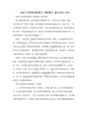 包村工作剖析调研报告_调研报告_报告总结_6904