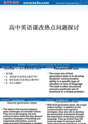 英语复习课件:高中教学热点问题探讨