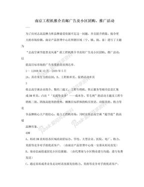 南京工程机推介直邮广告及小区团购、推广活动