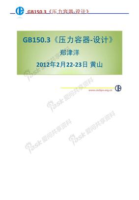 GB150-2011培训宣贯-容标委