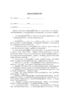 杭州市房屋租赁合同范例